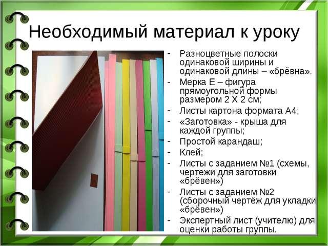 Необходимый материал к уроку Разноцветные полоски одинаковой ширины и одинако...