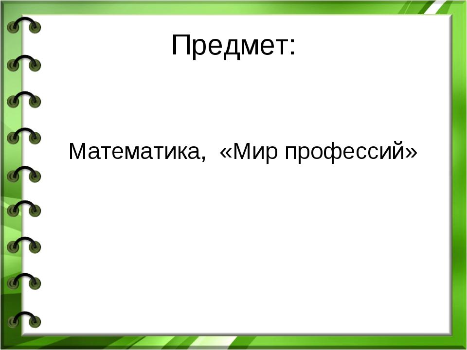 Предмет: Математика, «Мир профессий»