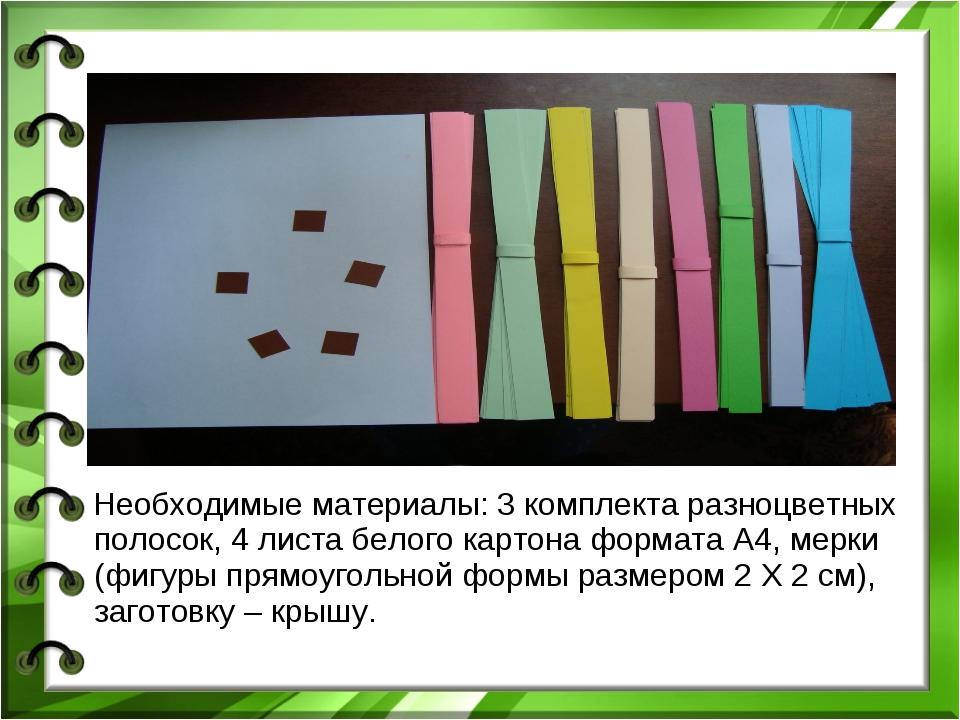 Необходимые материалы: 3 комплекта разноцветных полосок, 4 листа белого карт...