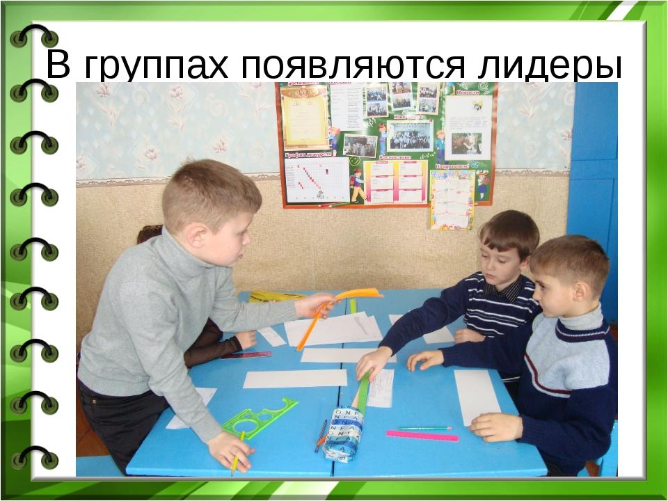 В группах появляются лидеры