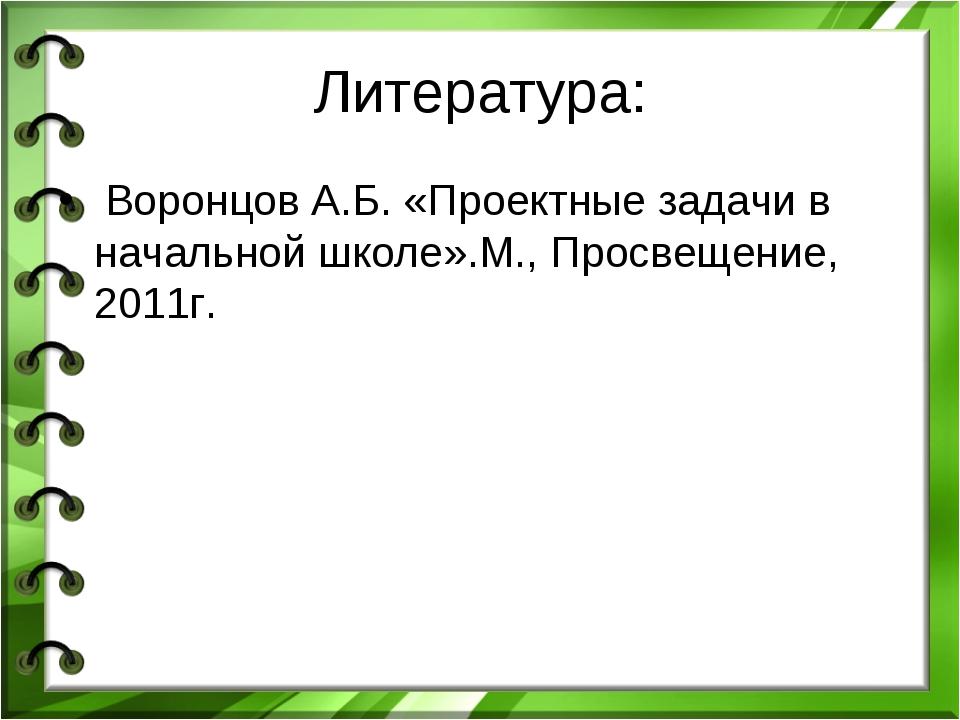 Литература: Воронцов А.Б. «Проектные задачи в начальной школе».М., Просвещени...