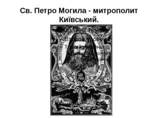 Св. Петро Могила - митрополит Київський.