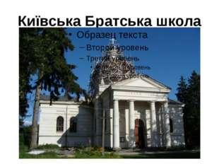 Київська Братська школа