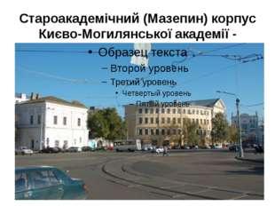 Староакадемічний (Мазепин) корпус Києво-Могилянської академії -