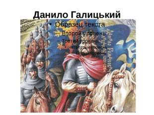 Данило Галицький
