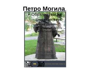 Петро Могила.