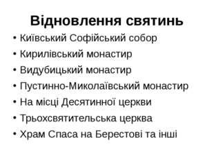 Відновлення святинь Київський Софійський собор Кирилівський монастир Видубиць