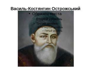 Василь-Костянтин Острожський