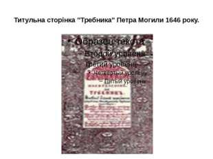 """Титульна сторінка """"Требника"""" Петра Могили 1646 року."""