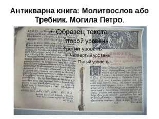 Антикварна книга: Молитвослов або Требник. Могила Петро.