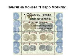 """Пам'ятна монета """"Петро Могила""""."""