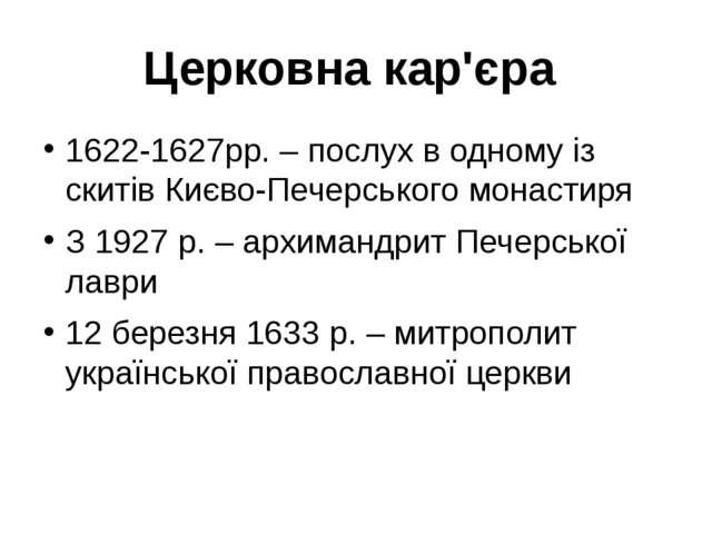 Церковна кар'єра 1622-1627рр. – послух в одному із скитів Києво-Печерського м...