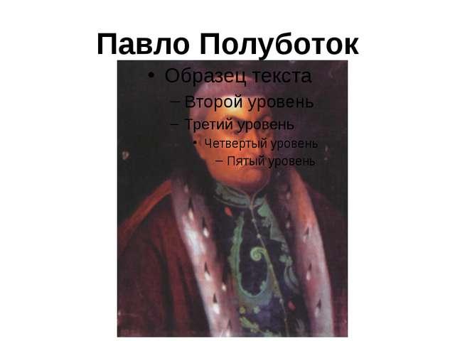 Павло Полуботок
