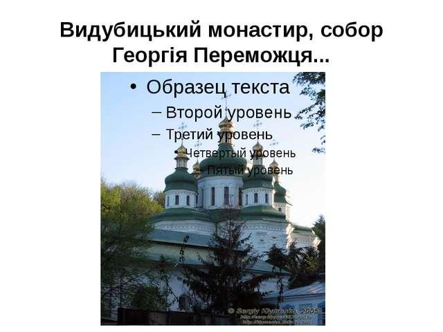 Видубицький монастир, собор Георгія Переможця...
