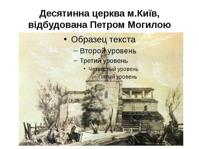 Десятинна церква м.Київ, відбудована Петром Могилою