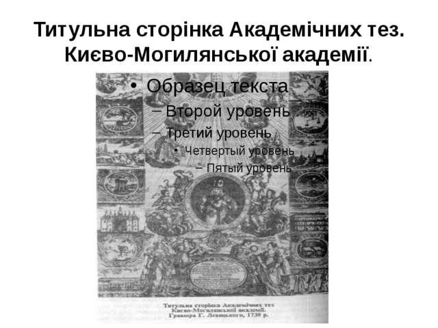 Титульна сторінка Академічних тез. Києво-Могилянської академії.