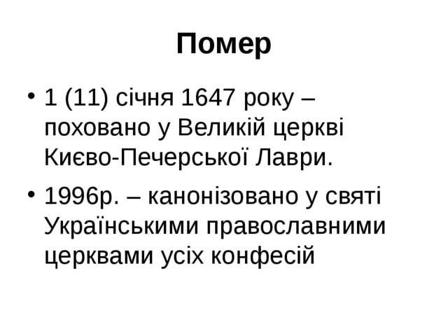 Помер 1 (11) січня 1647 року – поховано у Великій церкві Києво-Печерської Лав...