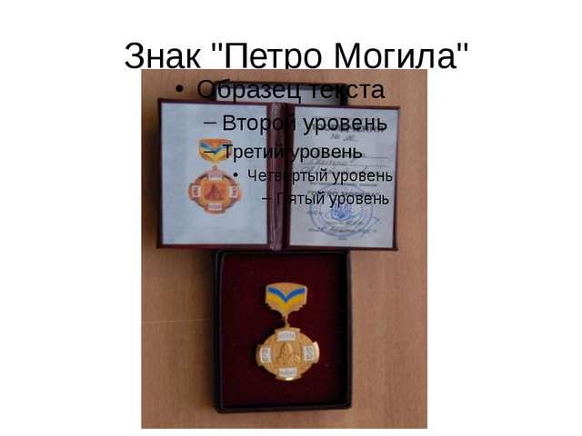 """Знак """"Петро Могила"""""""