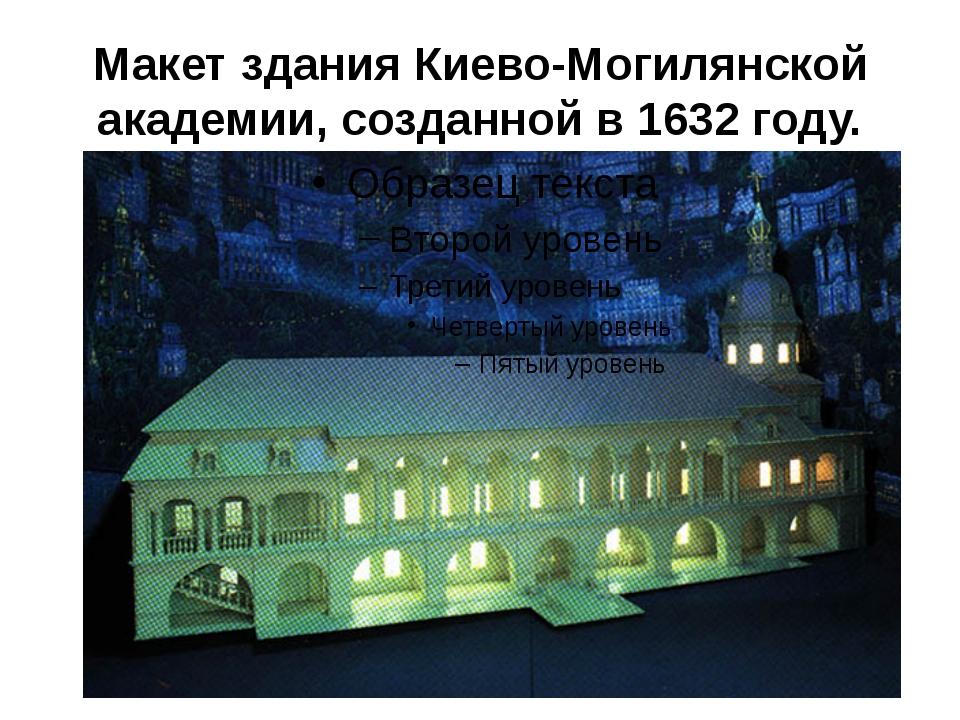 Макет здания Киево-Могилянской академии, созданной в 1632 году.