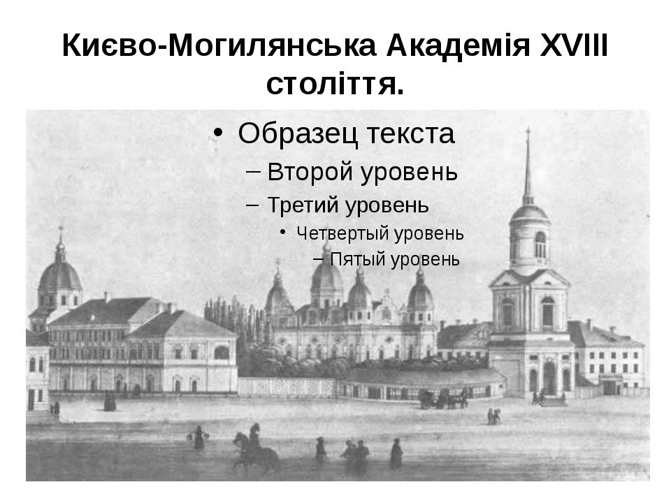 Києво-Могилянська Академія ХVIII століття.
