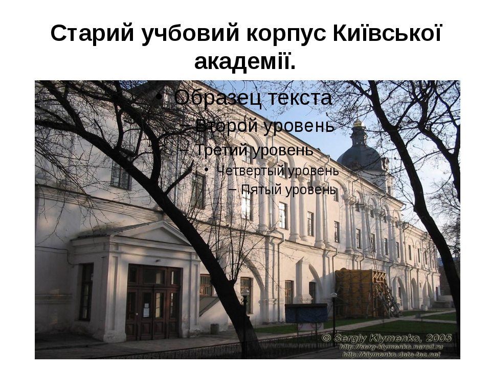 Старий учбовий корпус Київської академії.