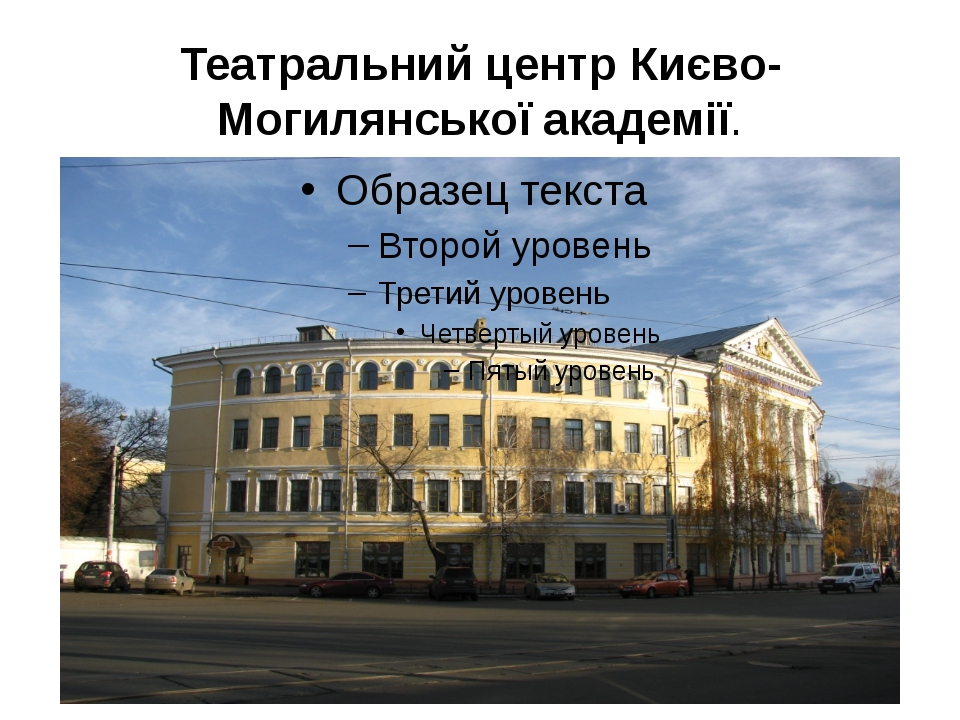 Театральний центр Києво-Могилянської академії.