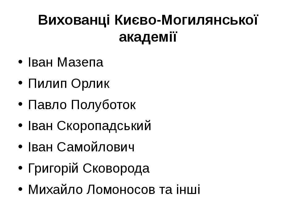 Вихованці Києво-Могилянської академії Іван Мазепа Пилип Орлик Павло Полуботок...