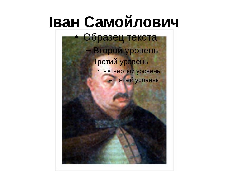 Іван Самойлович