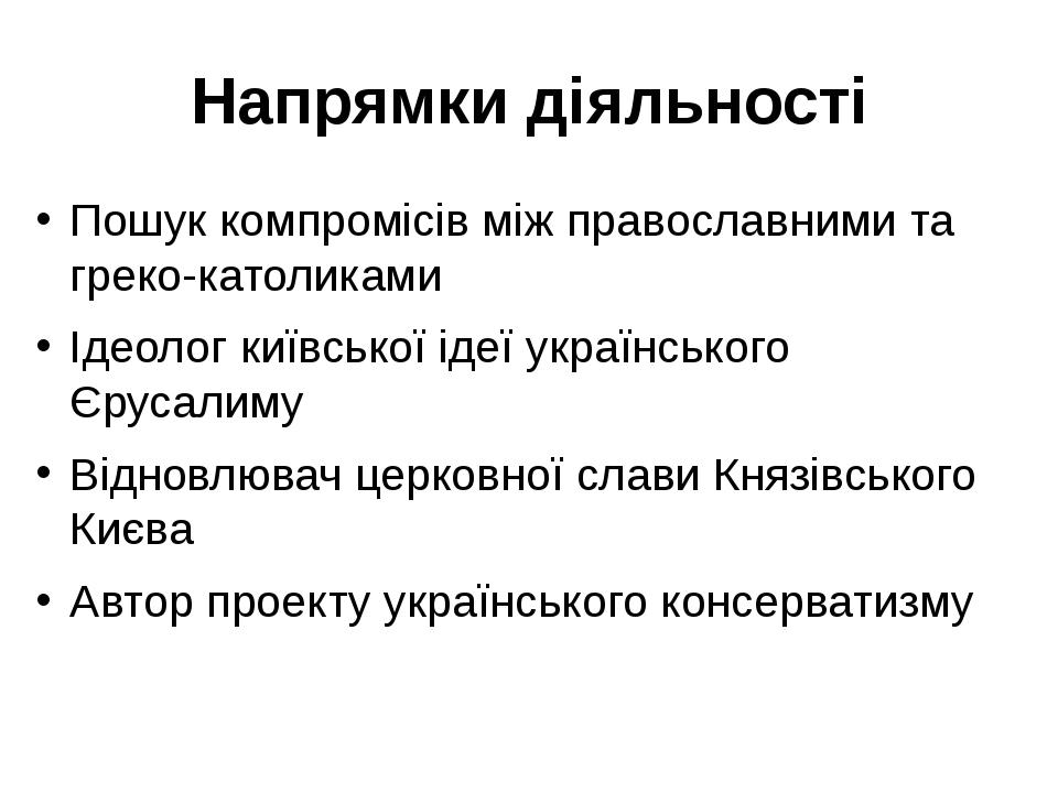Напрямки діяльності Пошук компромісів між православними та греко-католиками І...