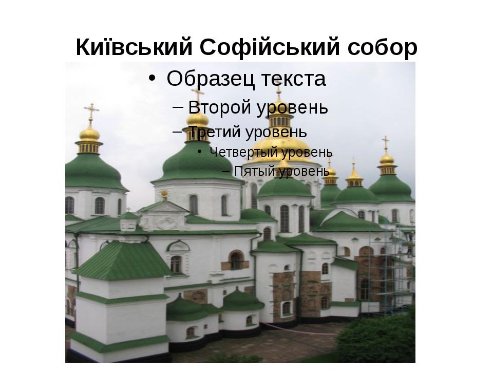 Київський Софійський собор