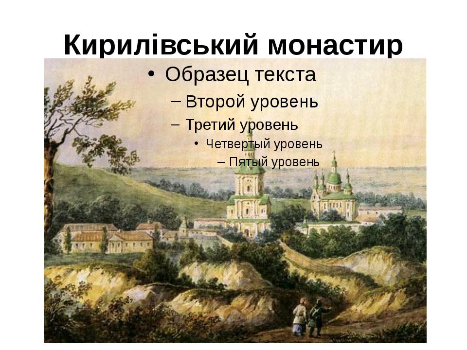 Кирилівський монастир