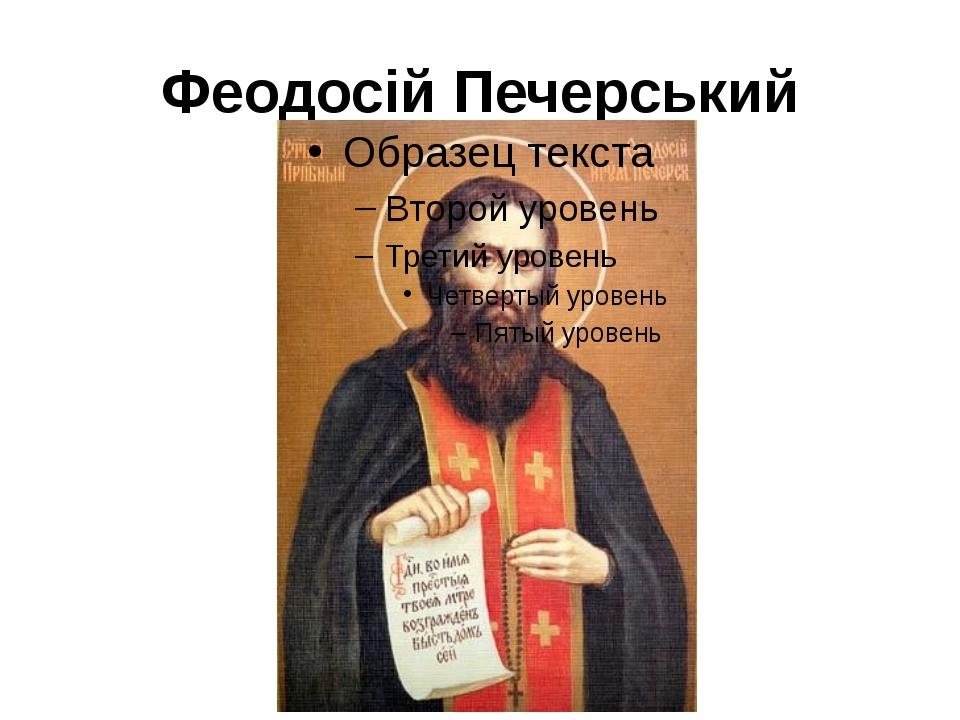 Феодосій Печерський