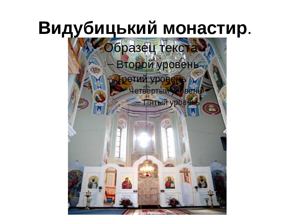 Видубицький монастир.