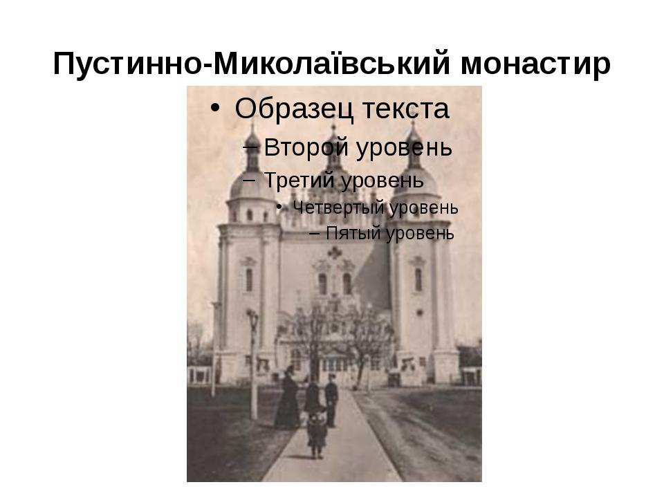 Пустинно-Миколаївський монастир