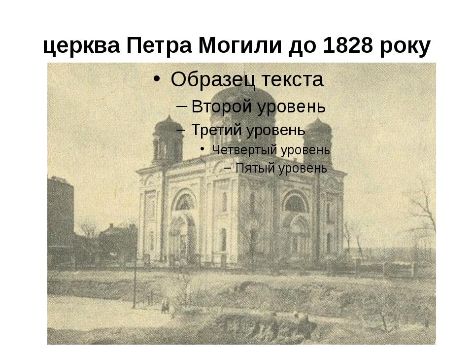 церква Петра Могили до 1828 року