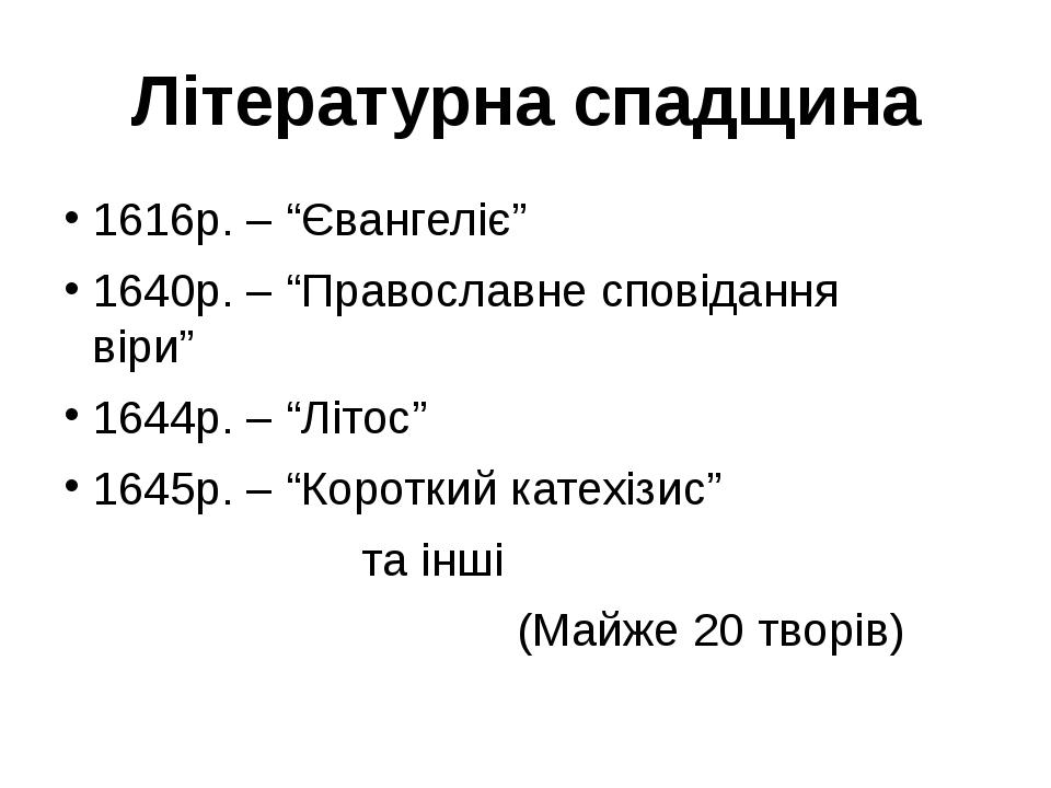 """Літературна спадщина 1616р. – """"Євангеліє"""" 1640р. – """"Православне сповідання ві..."""