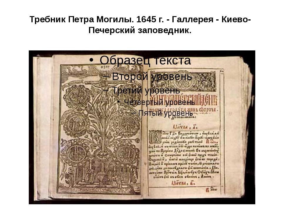 Требник Петра Могилы. 1645 г. - Галлерея - Киево-Печерский заповедник.