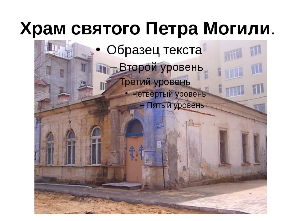 Храм святого Петра Могили.