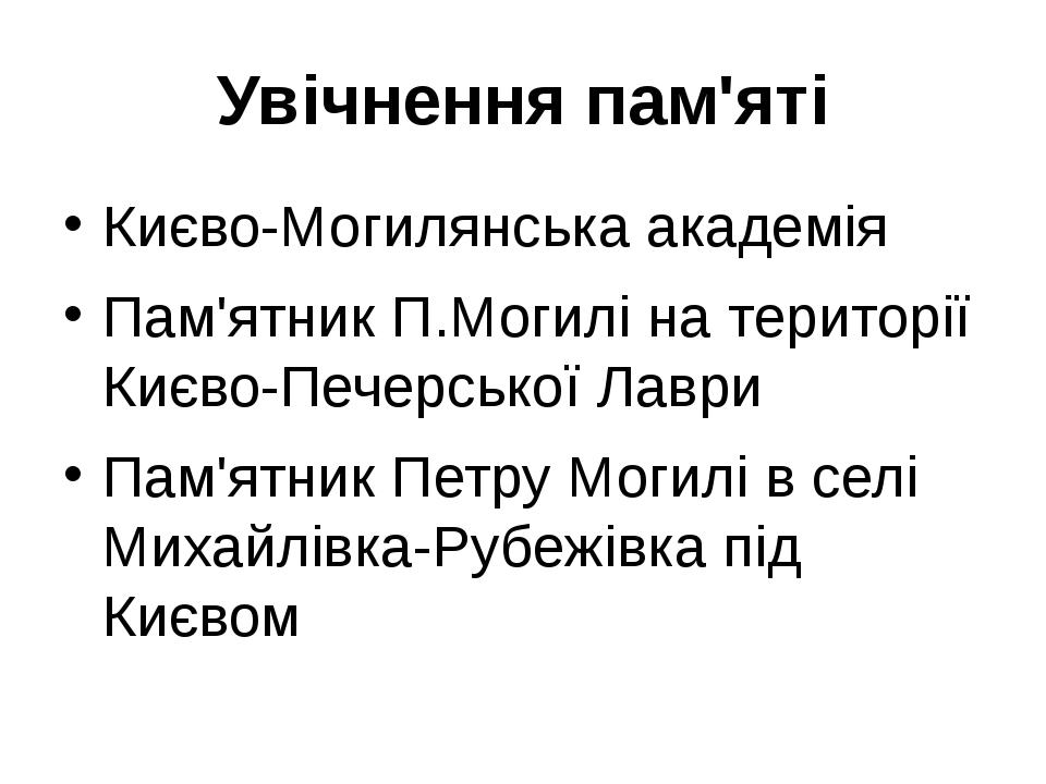 Увічнення пам'яті Києво-Могилянська академія Пам'ятник П.Могилі на території...