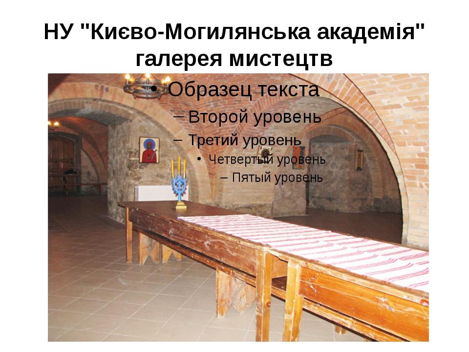 """НУ """"Києво-Могилянська академія"""" галерея мистецтв"""