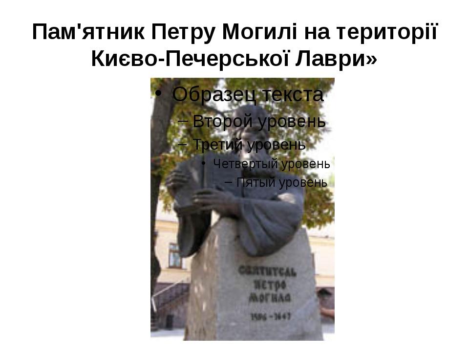 Пам'ятник Петру Могилі на території Києво-Печерської Лаври»