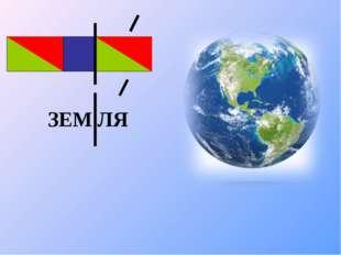 ЗЕМ ЛЯ