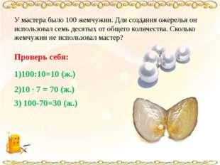 У мастера было 100 жемчужин. Для создания ожерелья он использовал семь десяты