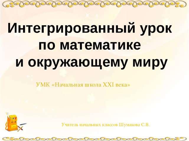 Интегрированный урок по математике и окружающему миру УМК «Начальная школа XX...