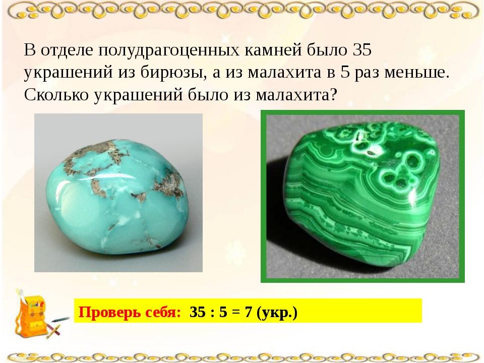 В отделе полудрагоценных камней было 35 украшений из бирюзы, а из малахита в...