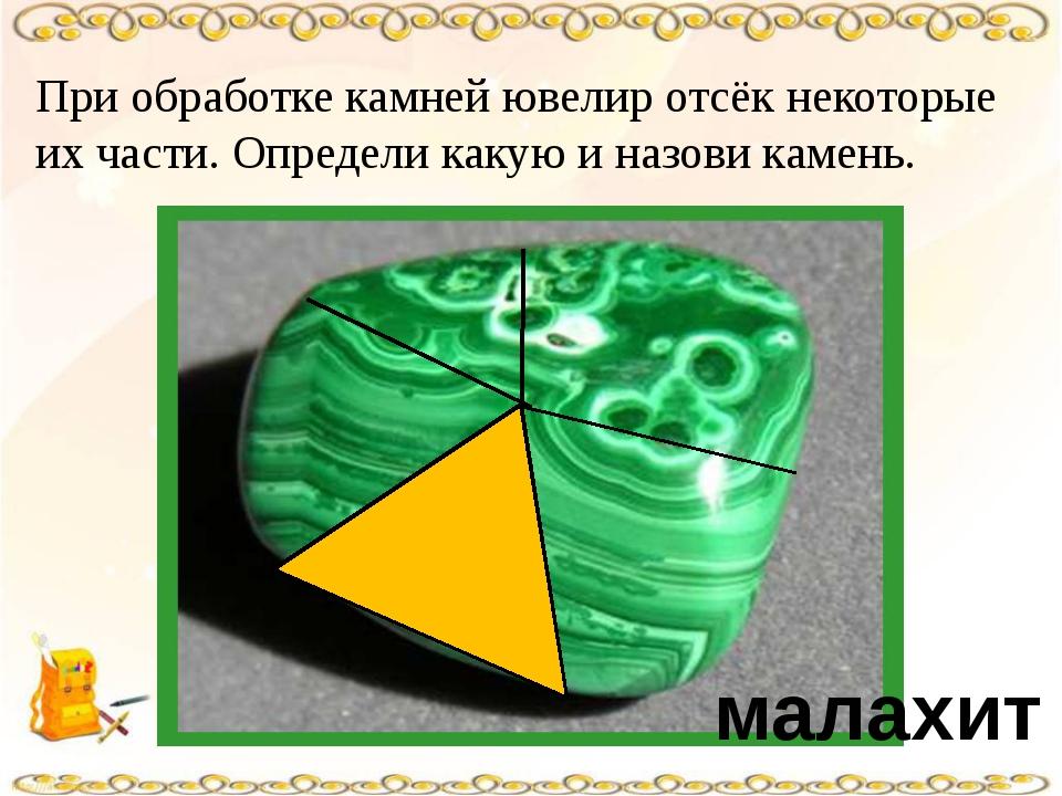 При обработке камней ювелир отсёк некоторые их части. Определи какую и назови...