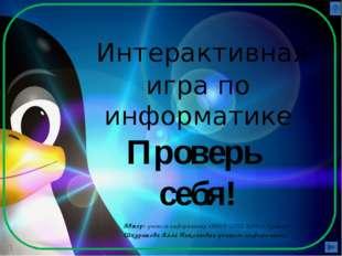 Автор: учитель информатики «МБОУ СОШ № 14» г. Братска Шкуратова Алла Николае