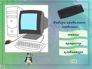Выбери правильное название: процессор клавиатура мышка
