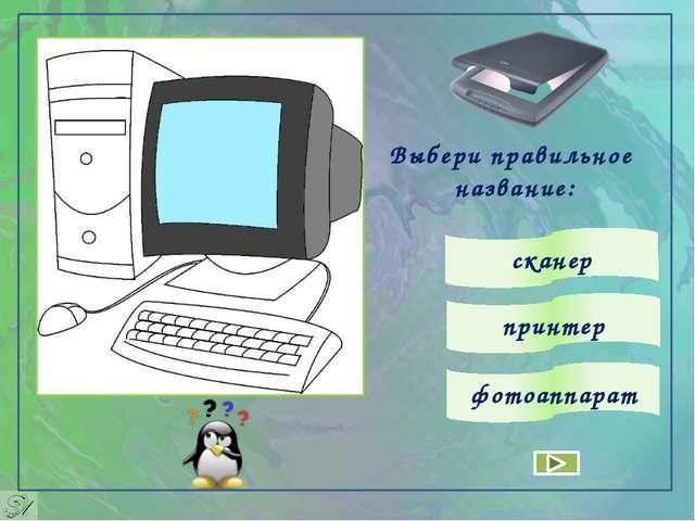 Выбери правильное название: принтер сканер фотоаппарат