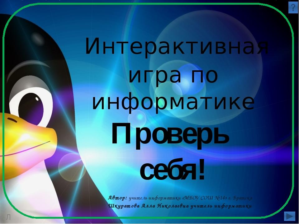 Автор: учитель информатики «МБОУ СОШ № 14» г. Братска Шкуратова Алла Николае...
